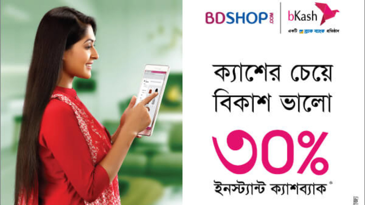 30% bKash Cashback offer- March 2018 (Independence Day Offer