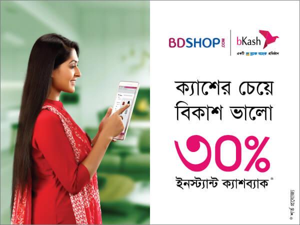 bKash Cashback offer