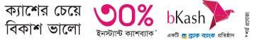 30% bKash Cashback