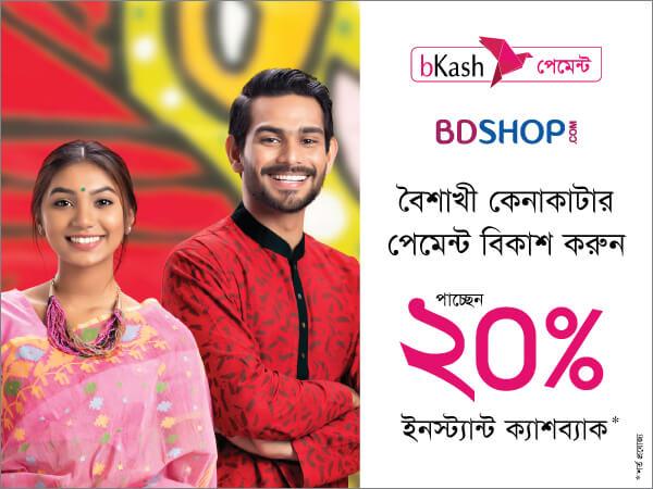 bKash Boishakhi Cashback offer